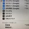 今更だけどgoogle日本語入力をmacにインストール