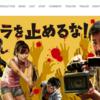 『カメラを止めるな!』 1期『けものフレンズ』 ヒットコンテンツに見るプロデューサー・ディレクターの共通思考