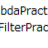【Java8】filterメソッドを解説【ラムダ式】