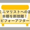 【ミニマリストへの道】さらば本棚よ!~ビフォーアフター写真公開~