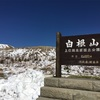 ソロツーリング 白根山の湯釜を見に行く