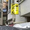 【ラーメン二郎ひばりヶ丘駅前店】台風19号接近