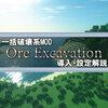 【マイクラJE】1.13対応・一括破壊MOD『Ore Excavation』導入・設定解説 木こりMODなどの代用【マインクラフト】