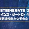 STEINS;GATE 0(シュタインズ・ゲート0)4話感想!世界線移動となぞ少女!