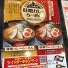 【幸楽苑】味噌カレーラーメン