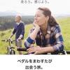 栃木県北サイクルモニターツアー2018秋、矢板、那須高原を走って紅葉を観に行こう✨