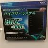 wifiルーター 格安 おすすめ NEC Atrerm WG1200HS4 PAーWG1200HS4 wifiの周波数 wifi4 5 6のちがい