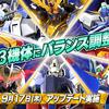 【EXVS2】2020/9/17アップデート 修正機体【エクバ2】