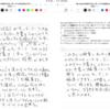 手書きメモアプリMy script NEBOがキーボード入力をフォローした