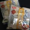 餅を求めて三千里…ボルドーで日本のお餅が買えるお店