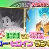 8月26日に『昭和vs平成 アニメ&特撮&マンガ ヒーロー・ヒロイン トップ20』放送!
