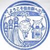 東北本線(仙台周辺)