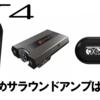【PS4におすすめのサラウンドアンプ】MixAmp Pro TR・Sound BlasterX G6・GameDACの特徴解説