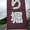 第1回ニョロ王決定戦決定戦 Presented by River Road
