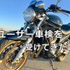 【バイク】ユーザー車検を受けてきた話(習志野)