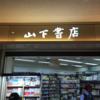 羽田空港の本屋さん 国内線第一ターミナルの山下書店は要チェック