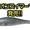 【FLASH UNION】究極のフローティングスイムベイトがダウンサイズ「ユニオンスイマー120」発売!通販有!