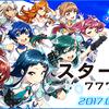 【ナナシス】777☆SISTERS「スタートライン」楽曲追加!