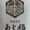 【ちまき】あじ福、【阿久根ウニ丼祭り】竹馬の友