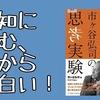 【書評】未知に挑む、だから面白い!『空調服を生み出した市ヶ谷弘司の思考実験』