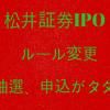 松井証券IPO【新規公開株】ルール変更、タダ、資金いらずで抽選!!当選後の入金でOK