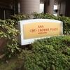 ANAクラウンプラザホテル金沢(宿泊記)