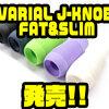 【DRT】人気ハンドルのカスタムパーツ「VARIAL J-KNOB  FAT&SLIM」通販サイト入荷!