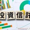 積立投資信託 今月積立分が約定加算。