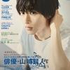 【JMovieMagazine 2018Vol.38】◆山﨑賢人◆雑誌◆内容