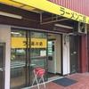 【ラーメン二郎 品川店】二郎は豚のエサ?なら俺は豚でいい。東京B級グルメ探訪