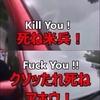 Criminal of Japan Mr.Hiroji Yamashiro Violence and Intimidation