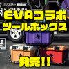 【A.T.FIELD】リングスタードカットD-4500をベースにしたボックス「ツールボックス 17L エヴァンゲリオンモデル」発売!