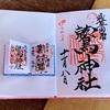 鷲神社(東京・台東区)の御朱印とミニ御朱印