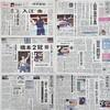 「後手後手」「独善」の菅政権の「入院制限」~フェーズの変化にメディアは対応しているか:東京五輪・在京紙の報道の記録⑨8月4日付