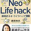 毎日1万歩以上歩くと、人生が変わる by 勝間式ネオ・ライフハック100