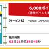 【ハピタス】Yahoo! JAPANカードが期間限定6,000pt(6,000円)にアップ!さらに最大8,000円相当のTポイントプレゼントも!