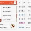 "【USMS10サブ構築】""ひみつの""ロップ入り積みサイクル【最高1973】"