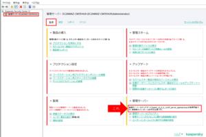 Kaspersky製品ナレッジ 第36回 ~KSC13のWebコンソールにおける「MMCベースのコンソールのあの機能はどこ行った?」~