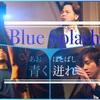 【8月4日(日)18:00~ 企画ユニット「Blue Splash」初公演】