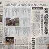 首相にヤジ「ウソつき」 沖縄「慰霊の日」