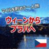 マイルを貯めて一人旅【ウィーン&プラハ編】ウィーンからプラハへオーストリア航空