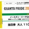 2017年5月21日 横浜DeNAvs読売巨人 (ジャイアンツ球場) の感想