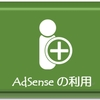 無料版ブログでもOK!Googleアドセンスにサイトを追加する方法