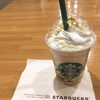 【期間限定】加賀 棒ほうじ茶フラペチーノ@スターバックスコーヒー