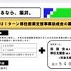 福井県への移住創業で最大540万円!?