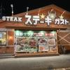掛川市 ステーキガスト こぶしハンバーグが復活!まるでさわやかのげんこつハンバーグ!?