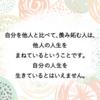 禅僧のおことば 07