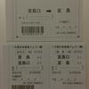 No.113 【冬旅2018】JR西日本宮島フェリー 乗車券(常備券)