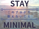 STAY MINIMALのサイトマップ【記事案内】