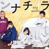 『アンナチュラル』 脚本/野木亜紀子